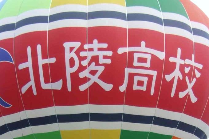 Tři balóny do Japonska během 4 podzimních týdnů